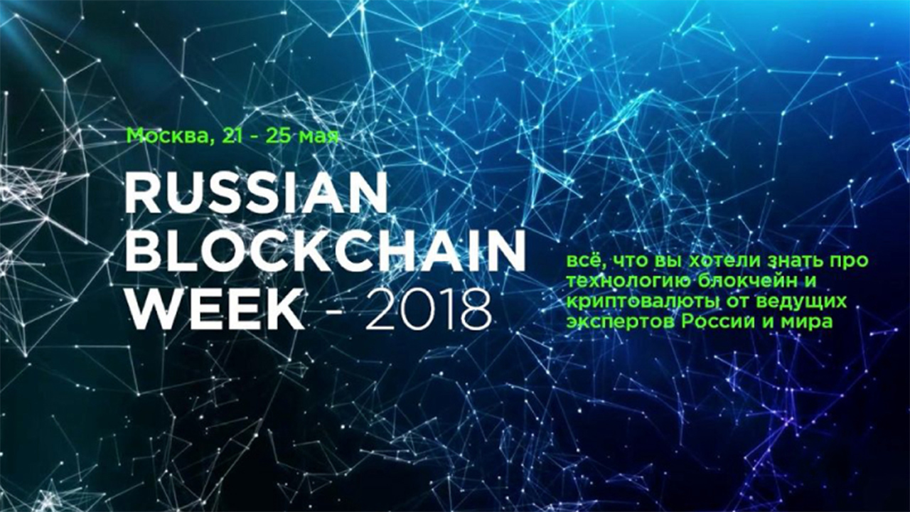 Russian Blockchain Week 2018 Moscow is an interesting event for the crypto-community